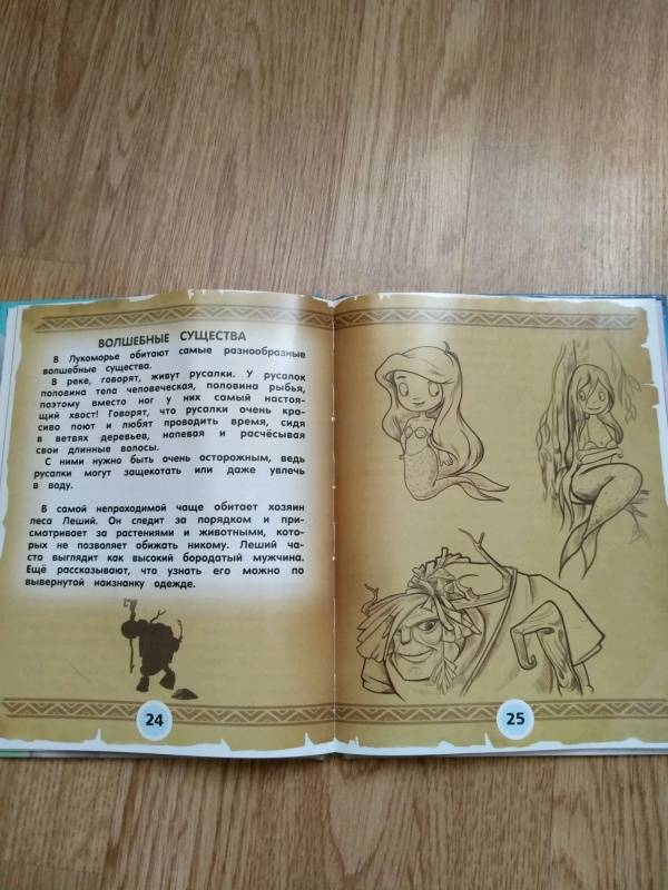 Иллюстрация 51 из 53 для Мороженого много не бывает - Олег Рой | Лабиринт - книги. Источник: Наседкина  Ольга