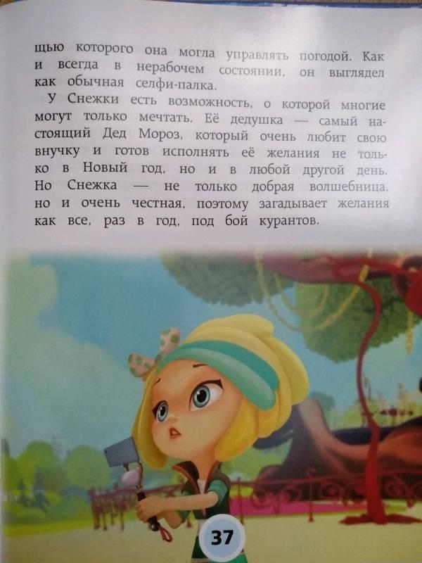 Иллюстрация 52 из 53 для Мороженого много не бывает - Олег Рой | Лабиринт - книги. Источник: Наседкина  Ольга