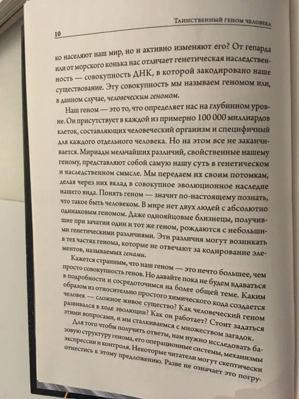 ФРЭНК РАЙАН ТАИНСТВЕННЫЙ ГЕНОМ ЧЕЛОВЕКА СКАЧАТЬ БЕСПЛАТНО