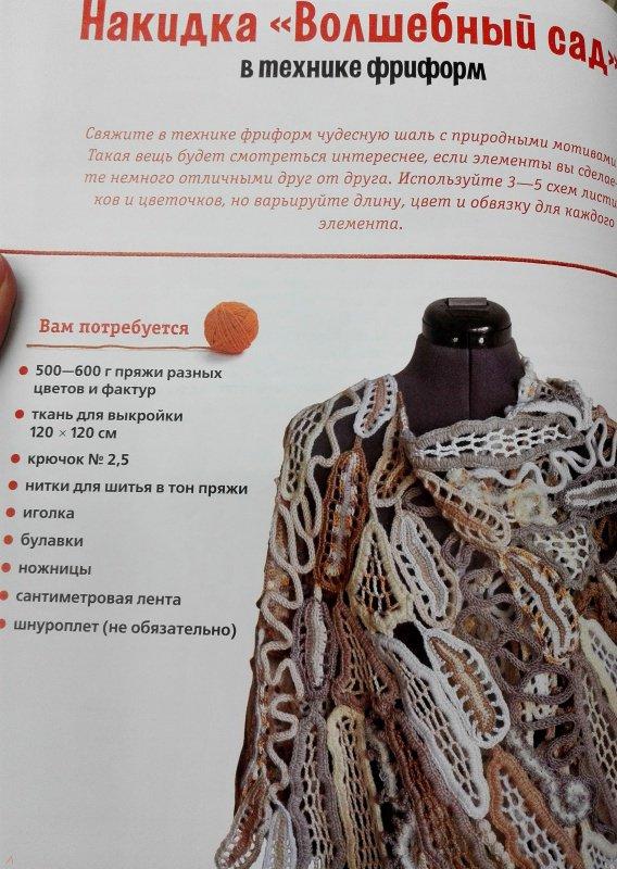 иллюстрация 22 из 25 для модное вязание крючком и на спицах все