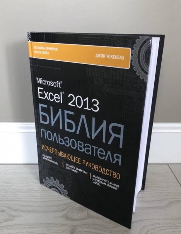 ДЖОН УОКЕНБАХ MICROSOFT EXCEL 2013 БИБЛИЯ ПОЛЬЗОВАТЕЛЯ СКАЧАТЬ БЕСПЛАТНО