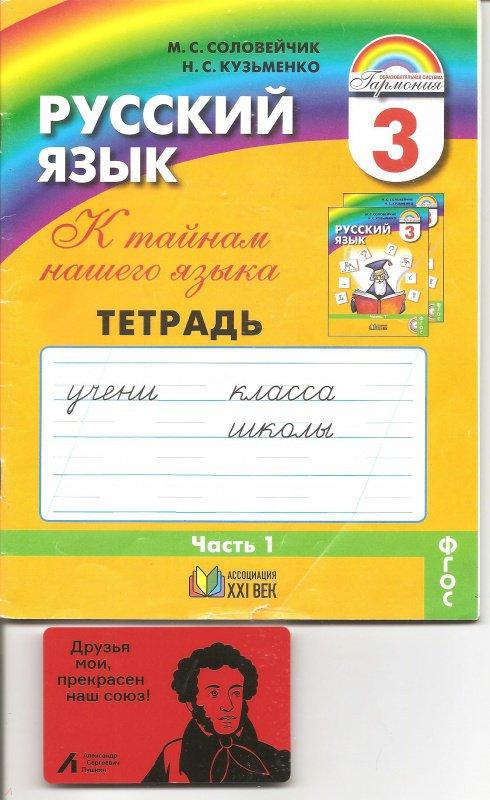К 3 класса учебнику гармония языка гдз русского