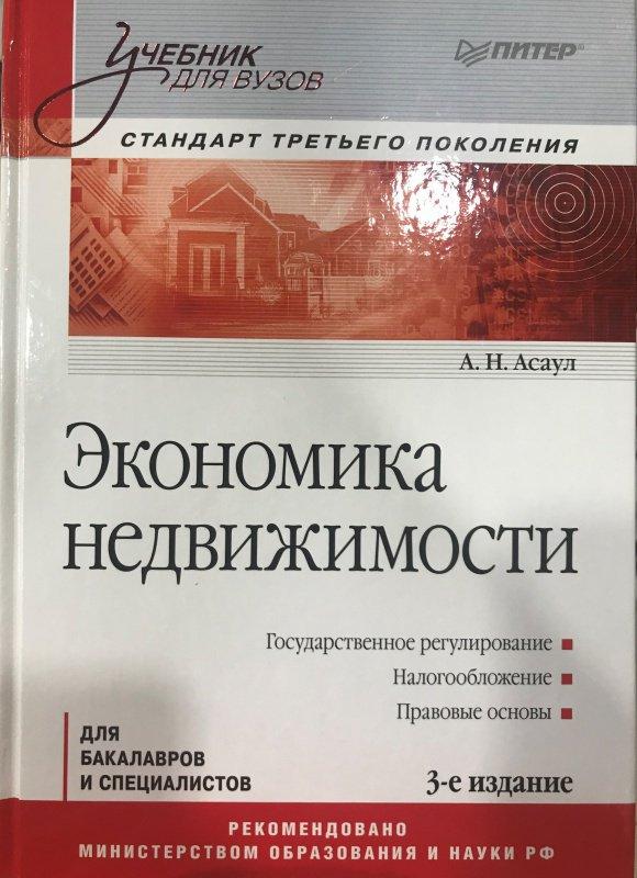 Асаул а. Н. Экономика недвижимости учебник для вузов. 3-е изд.