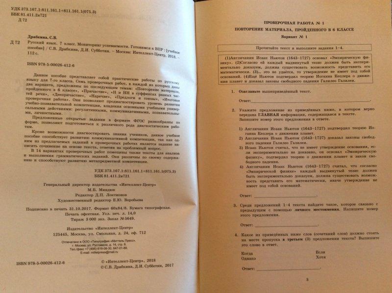 впр русский язык 7 класс 2019 год