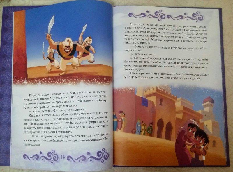 Иллюстрация 27 из 49 для Аладдин. Тайна старой лампы | Лабиринт - книги. Источник: Новикова  Алена