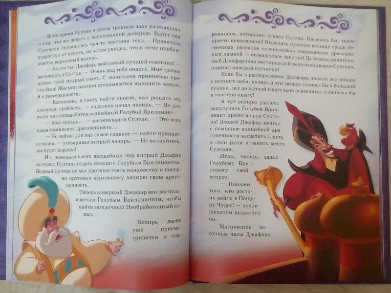 Иллюстрация 37 из 56 для Аладдин. Тайна старой лампы   Лабиринт - книги. Источник: Новикова  Алена