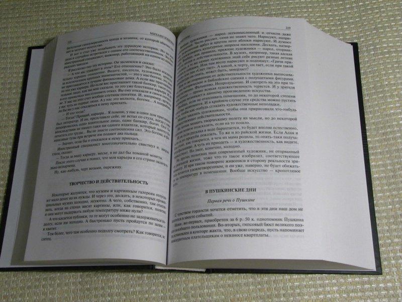Platonic Legislations: An Essay on Legal Critique