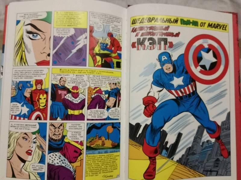 Иллюстрация 43 из 62 для Классика Marvel. Мстители - Стэн Ли | Лабиринт - книги. Источник: Шашков  Игорь Юрьевич