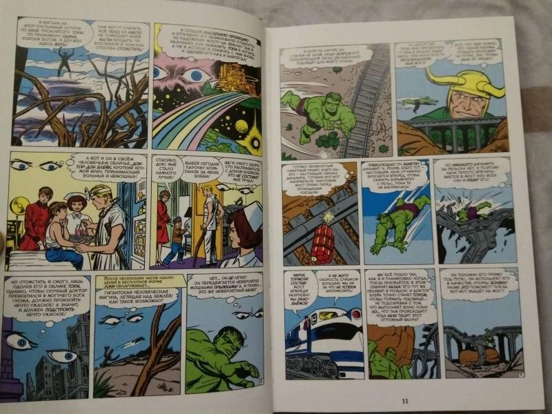 Иллюстрация 34 из 62 для Классика Marvel. Мстители - Стэн Ли | Лабиринт - книги. Источник: Шашков  Игорь Юрьевич