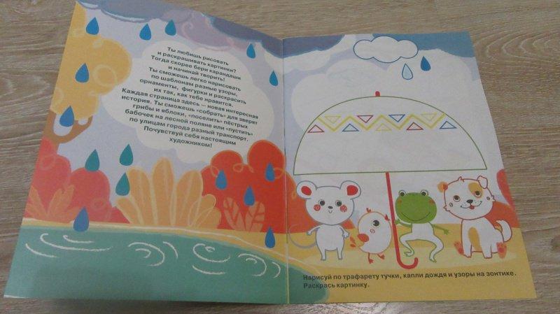 раскраска с трафаретами выпуск 4 издательство альфа книга