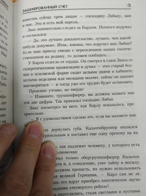 Иллюстрация 28 из 31 для Фальшивый талисман - Ростислав Самбук | Лабиринт - книги. Источник: Савчук Ирина