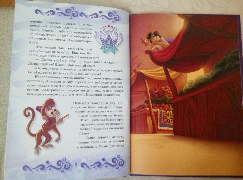 Иллюстрация 28 из 49 для Аладдин. Тайна старой лампы   Лабиринт - книги. Источник: Новикова  Алена
