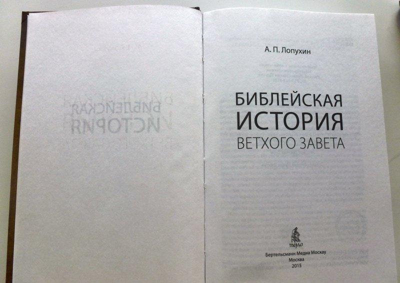 ЛОПУХИН АЛЕКСАНДР БИБЛЕЙСКАЯ ИСТОРИЯ ВЕТХОГО И НОВОГО ЗАВЕТА СКАЧАТЬ БЕСПЛАТНО