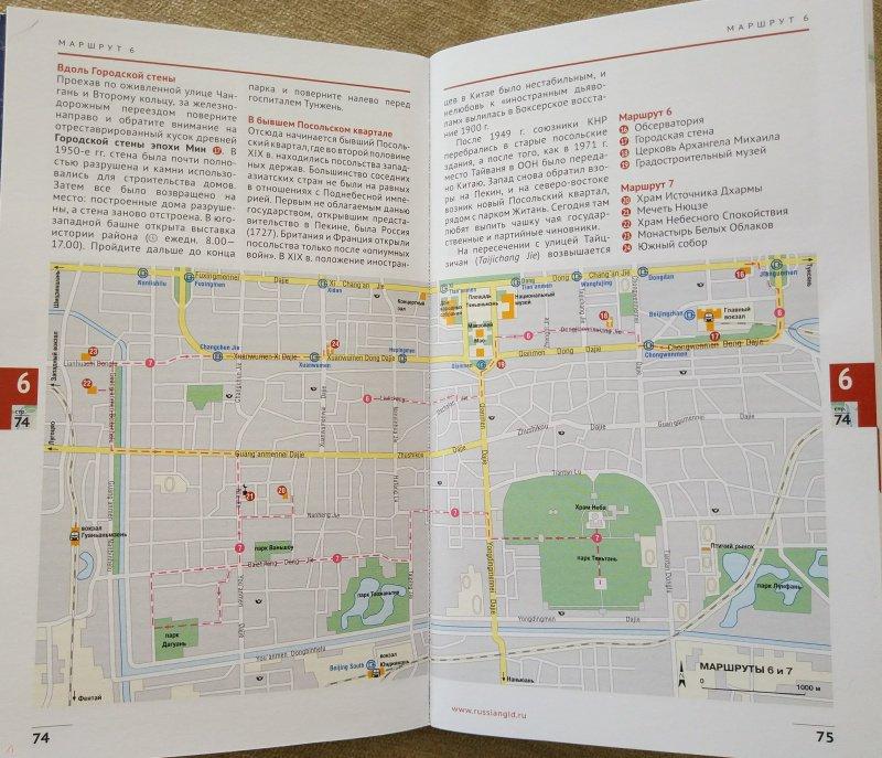 Иллюстрация 35 из 38 для Пекин (с картой) - Франц-Йозеф Крюкер | Лабиринт - книги. Источник: Ершова  Надежда Борисовна