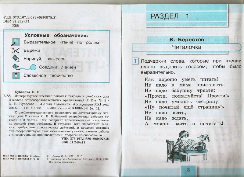 Гдз 4 Класс Чтение Рабочая Тетрадь О.в.кубасова
