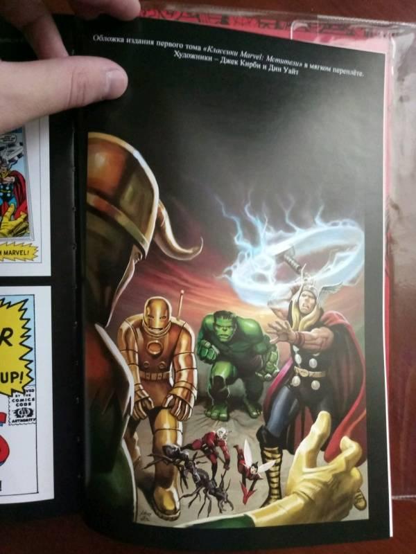 Иллюстрация 49 из 62 для Классика Marvel. Мстители - Стэн Ли | Лабиринт - книги. Источник: Андрей