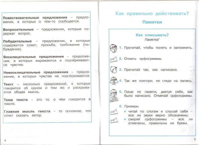 Скачать Тетрадь Задачник 4 Класс Соловейчик Кузьменко