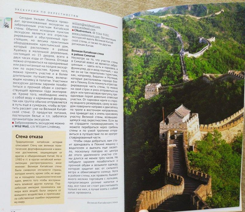 Иллюстрация 36 из 38 для Пекин (с картой) - Франц-Йозеф Крюкер | Лабиринт - книги. Источник: Ершова  Надежда Борисовна