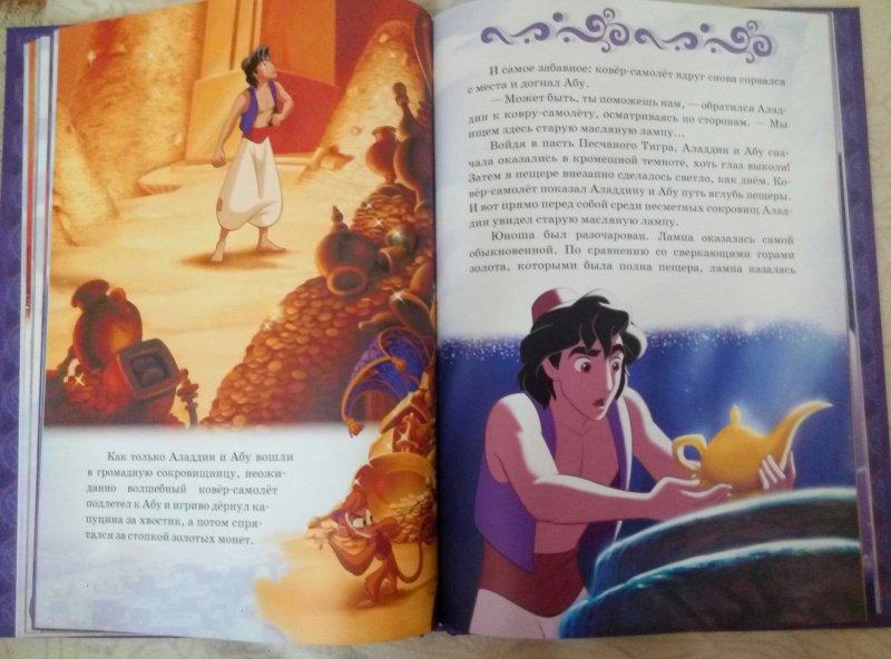 Иллюстрация 31 из 49 для Аладдин. Тайна старой лампы | Лабиринт - книги. Источник: Новикова  Алена