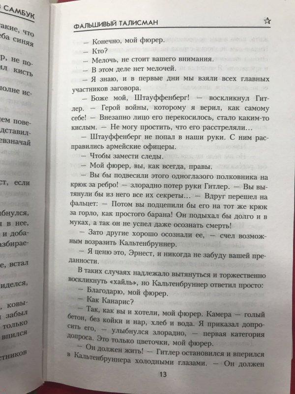Иллюстрация 22 из 31 для Фальшивый талисман - Ростислав Самбук   Лабиринт - книги. Источник: Hello