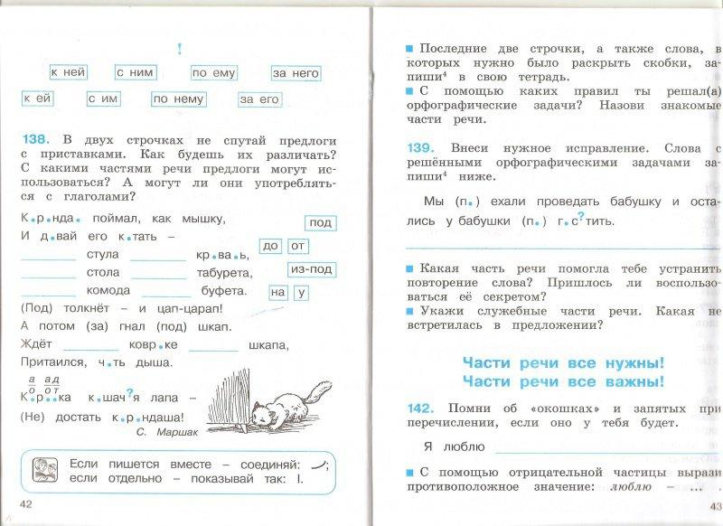 Тетрадь кузьменко задачник 4 класс соловейчик язык русский