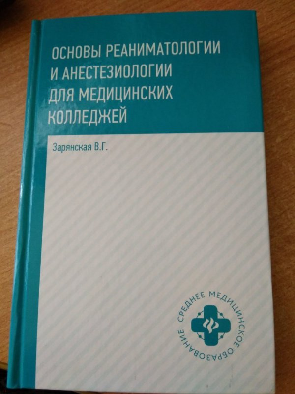 шпаргалка тесты сестринское дело в анестезиологии и реаниматологии