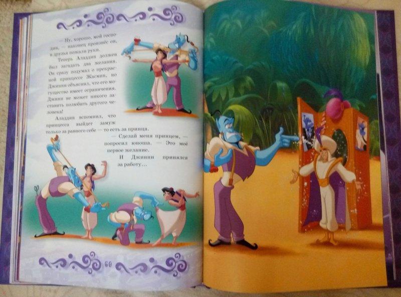 Иллюстрация 34 из 49 для Аладдин. Тайна старой лампы | Лабиринт - книги. Источник: Новикова  Алена