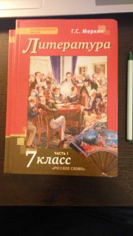 Гдз по литературе 5 класс меркин учебник русское слово