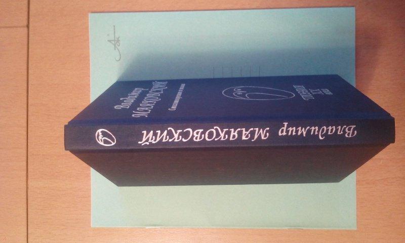 Иллюстрация 1 из 20 для Стихотворения и поэмы - Владимир Маяковский | Лабиринт - книги. Источник: Натальяни