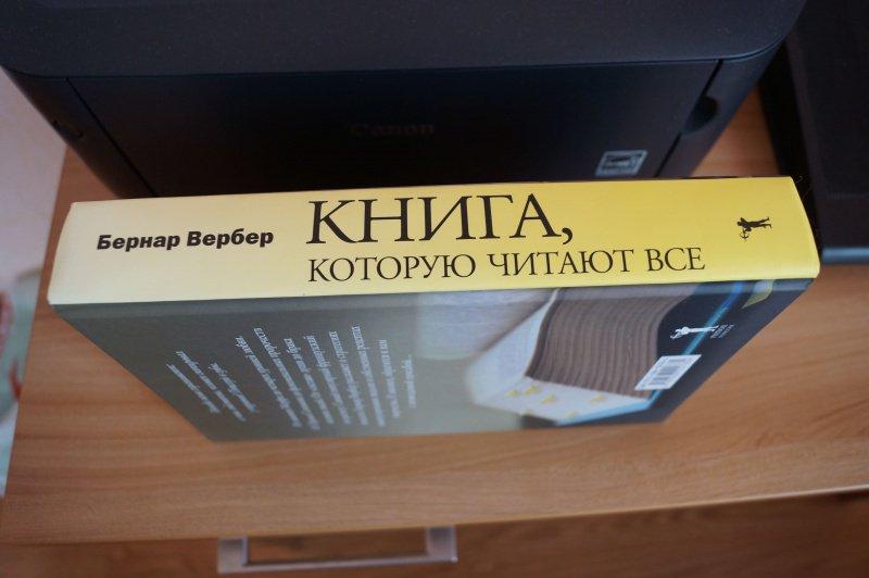 БЕРНАР ВЕРБЕР КНИГА КОТОРУЮ ЧИТАЮТ ВСЕ СКАЧАТЬ БЕСПЛАТНО