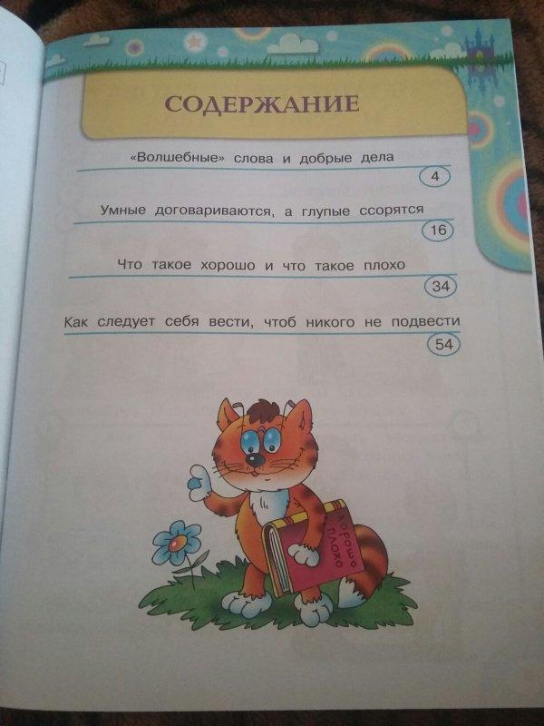 решебник по волшебной силе слова 4 класс климанова коти