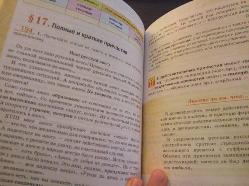 русский язык 7 класс быстрова гостева кибирева