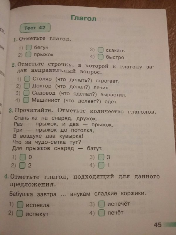 Иллюстрация 11 из 17 для Русский язык. 2 класс. Тесты. ФГОС - Светлана Михайлова | Лабиринт - книги. Источник: Catherine Linton