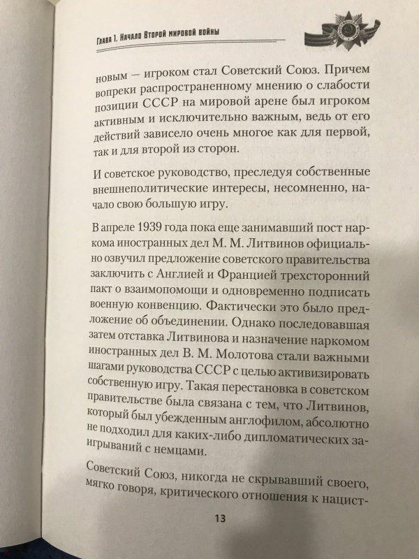 Иллюстрация 19 из 22 для 1941-1945. Оболганная война - Армен Гаспарян | Лабиринт - книги. Источник: Hello