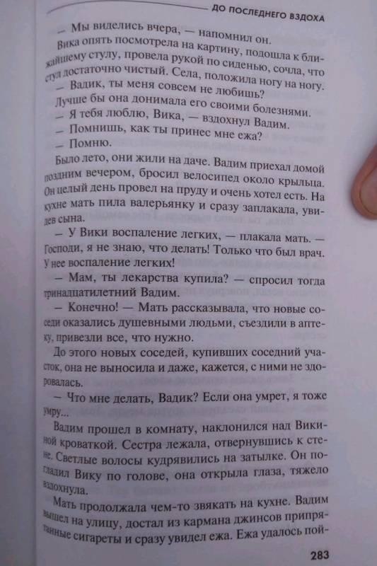 Иллюстрация 32 из 32 для До последнего вздоха - Евгения Горская | Лабиринт - книги. Источник: Lizaveta