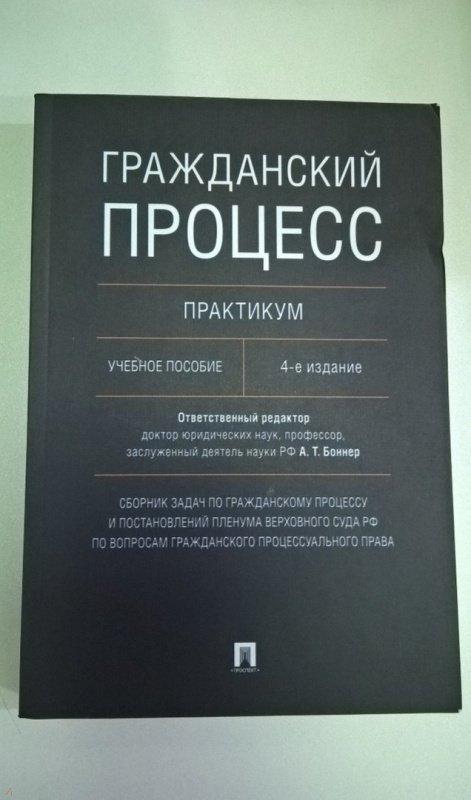 Решебник По Практикуму Сергеева Гражданское Право