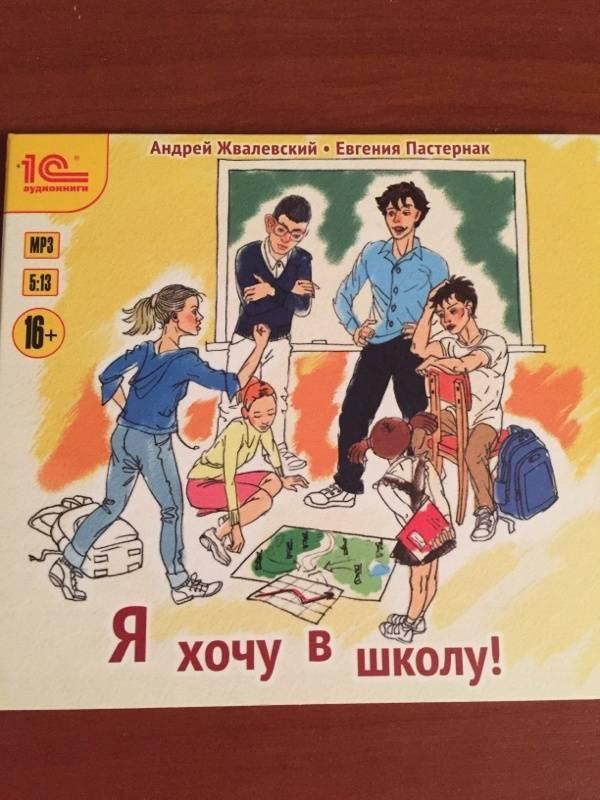Иллюстрация 1 из 3 для Я хочу в школу! (CDmp3 ) - Жвалевский, Пастернак | Лабиринт - аудио. Источник: Алла