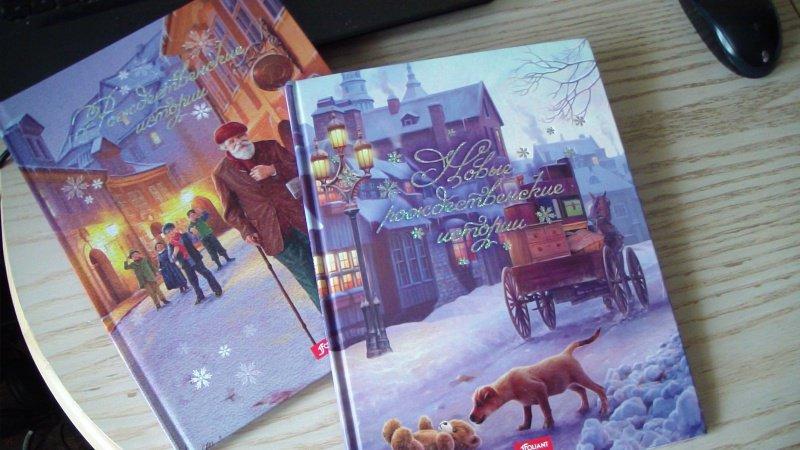 Иллюстрация 9 из 20 для Новые рождественские истории - Мальвина Миклош | Лабиринт - книги. Источник: Labi