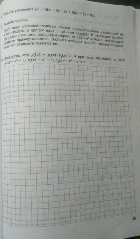 Решебник По Тематическим Проверочным Работам В Новой Форме Александровой 7 Класс