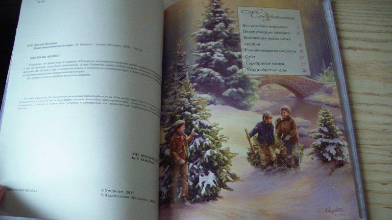 Иллюстрация 8 из 20 для Новые рождественские истории - Мальвина Миклош   Лабиринт - книги. Источник: Labi