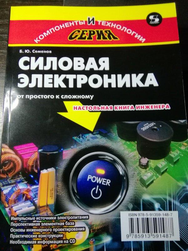 Иллюстрация 1 из 5 для Силовая электроника. От простого к сложному - Борис Семенов | Лабиринт - книги. Источник: vaiapa