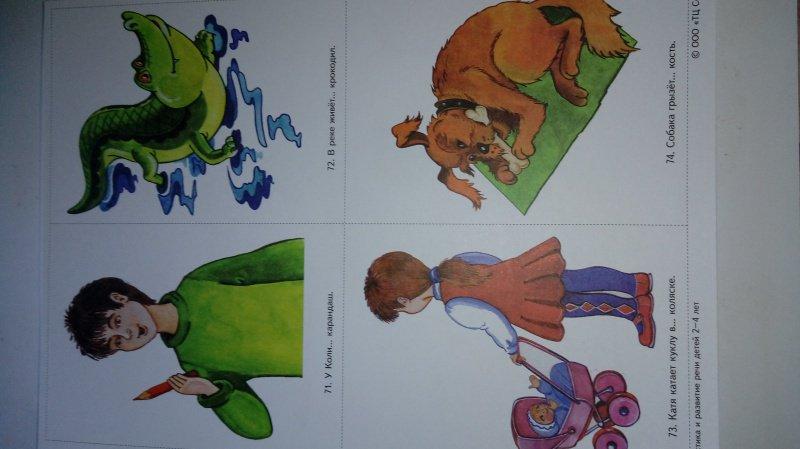 диагностика ребенка 2 лет