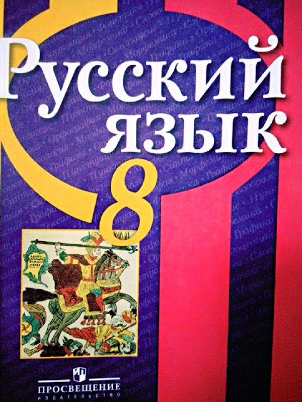 РЫБЧЕНКОВА АЛЕКСАНДРОВА ЗАГОРОВСКАЯ РУССКИЙ ЯЗЫК 7 КЛАСС СКАЧАТЬ БЕСПЛАТНО