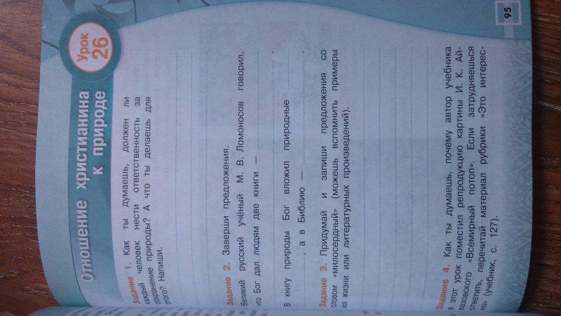 православной тетрадь обернихина гдз культуры рабочая ответы 4 класс основы