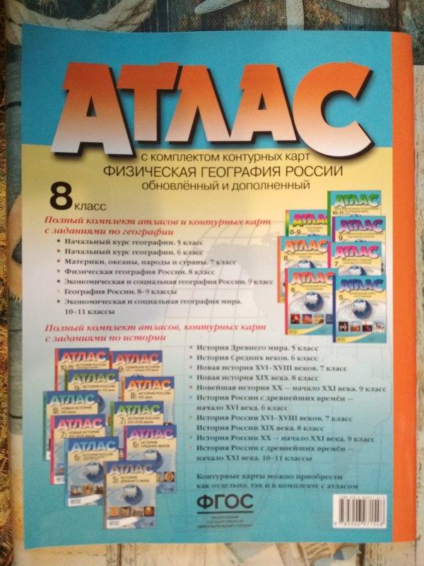 гдз по географии 7 класса атлас с комплектом контурных карт аст-пресс