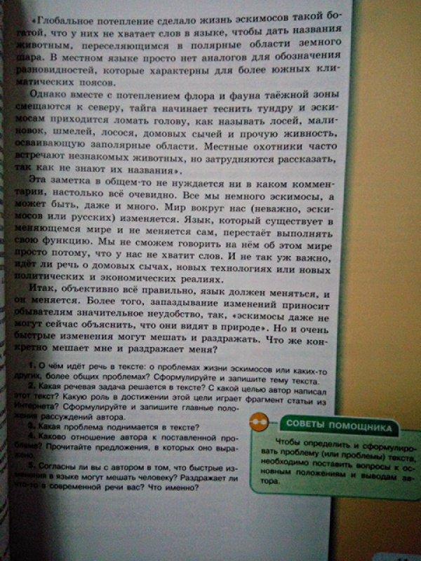 по александрова нарушевич русский 8 загоровская класс язык рыбченкова гдз