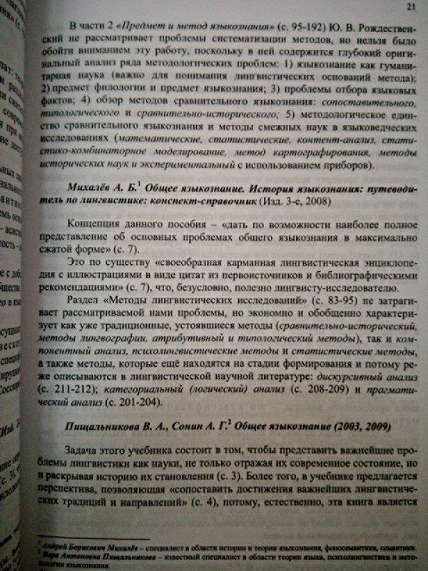 Методология и методы научного исследования. Виктория цибульникова.