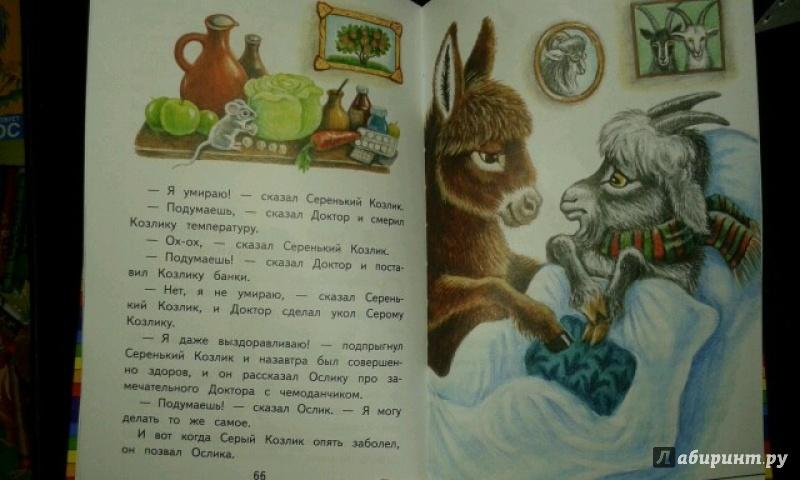 Иллюстрация 35 из 41 для Кто самый добрый? Стихи и сказки - Эмма Мошковская | Лабиринт - книги. Источник: Forget-me-not