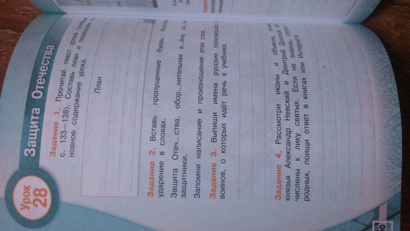 4 на решебник тетрадь по все вопросы рабочая ответы орксэ класс