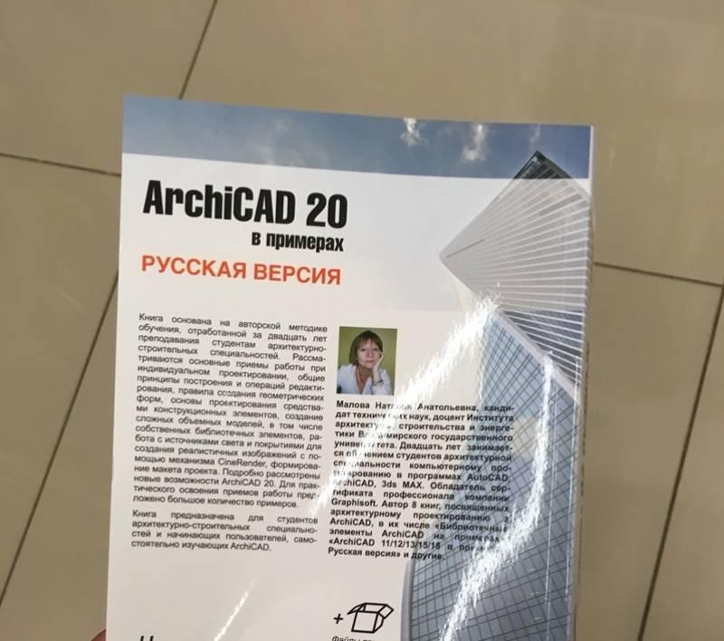 Н МАЛОВА ARCHICAD 20 В ПРИМЕРАХ РУССКАЯ ВЕРСИЯ СКАЧАТЬ БЕСПЛАТНО